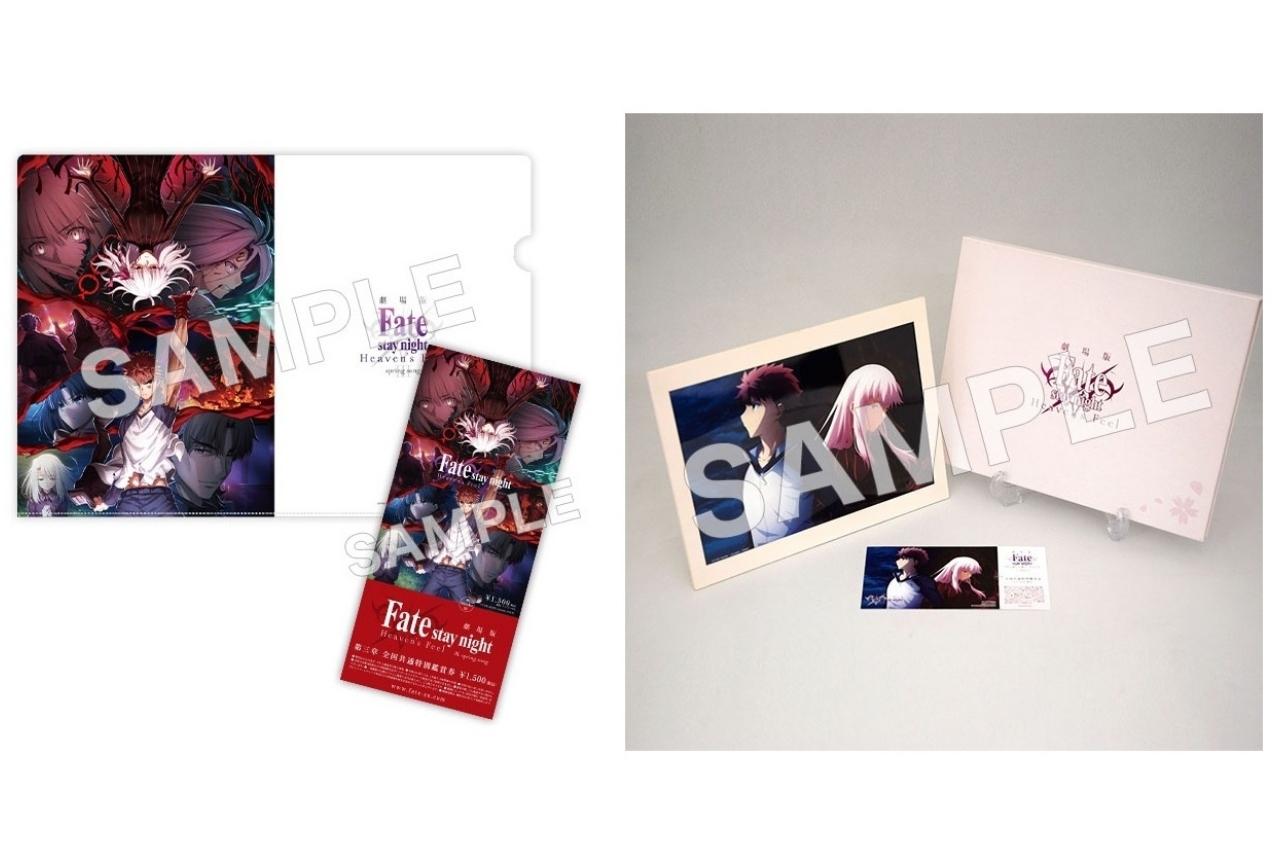 『劇場版「Fate stay night HF」』三章の第2弾前売券&限定版前売券が発売!