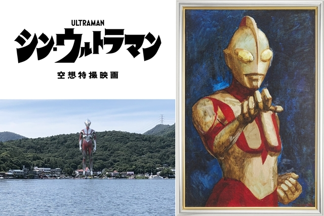 ウルトラマン-1