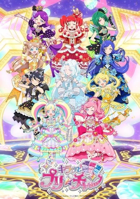 『キラッとプリ☆チャン』TVアニメシーズン3、2020年4月より放送スタート! 謎の新アイドルも登場!?