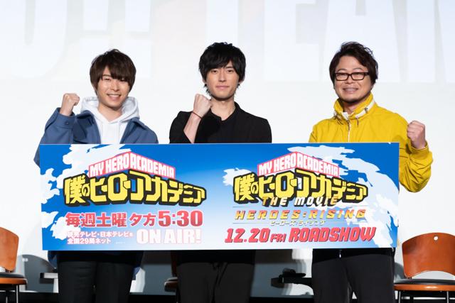 増田俊樹ら声優陣登壇の秋アニメ『ヒロアカ』上映イベント公式レポ