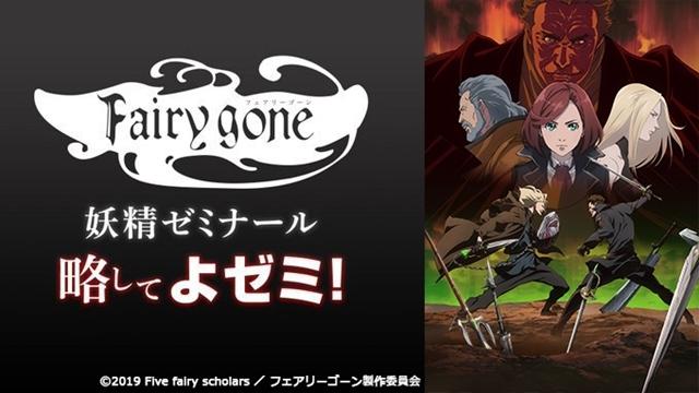 『Fairy gone フェアリーゴーン(第2クール)』の感想&見どころ、レビュー募集(ネタバレあり)-1
