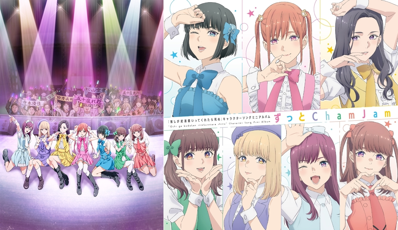 『推し武道』のキャラクターソングが2020年2月12日に発売