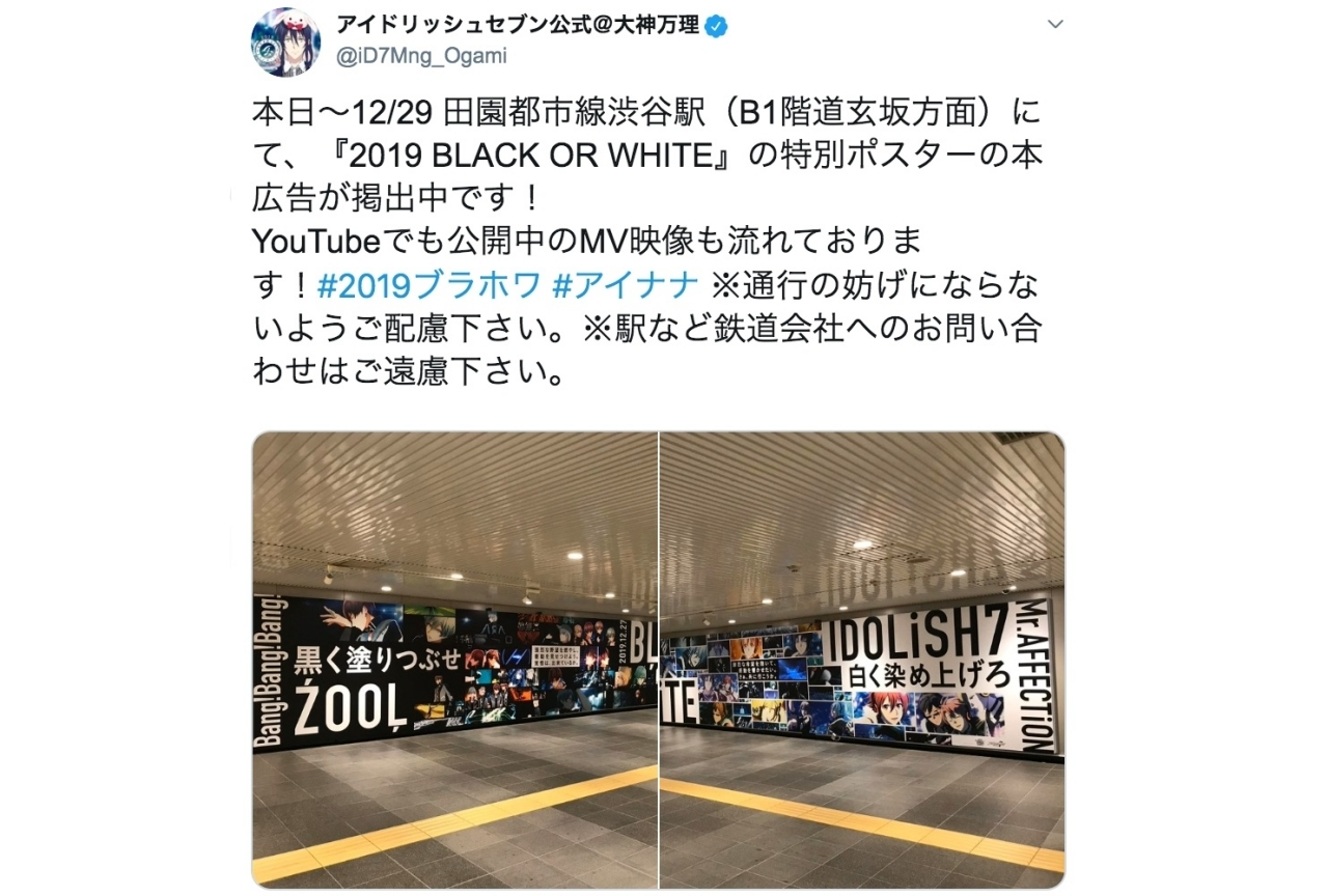 アイナナ「2019 ブラホワ」特別ポスターの本広告&新曲2曲のMV公開!