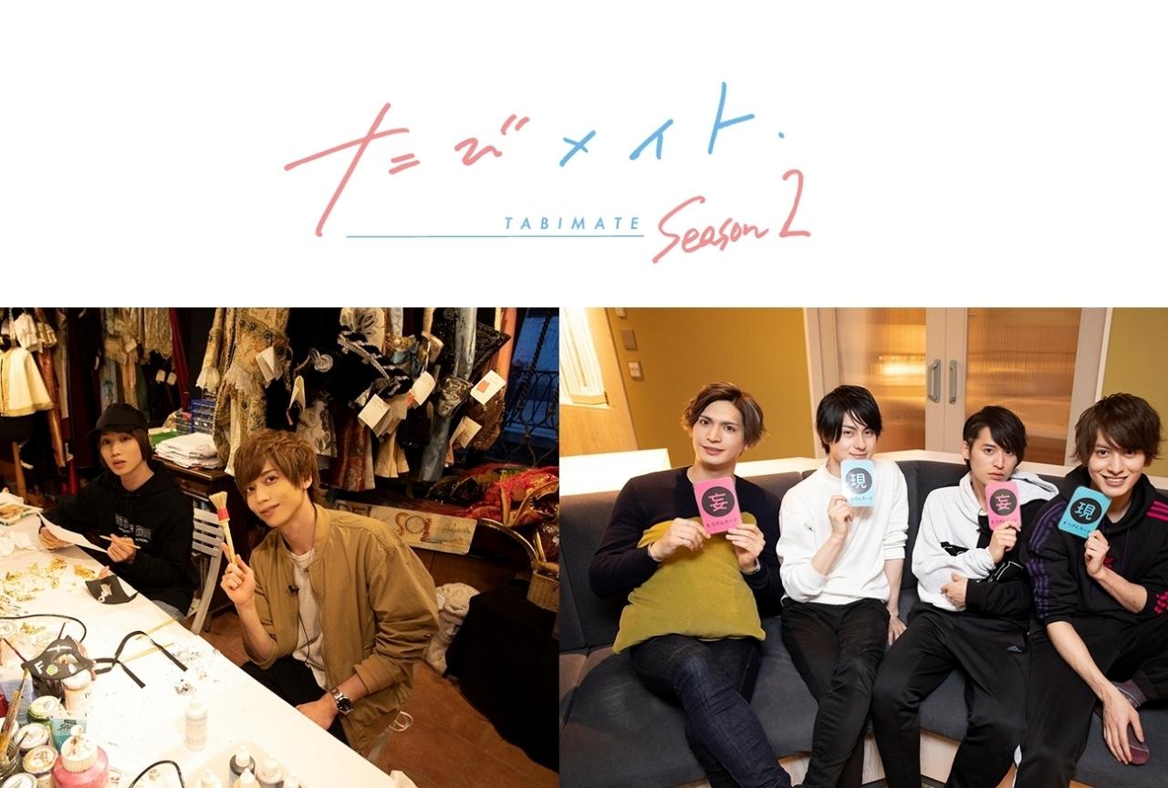 『たびメイトSeason2』第12話先行場面カット&あらすじ公開