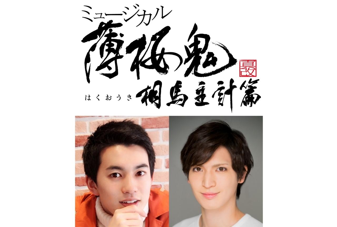 ミュージカル『薄桜鬼 真改』相馬主計 篇第2弾メインキャスト公開
