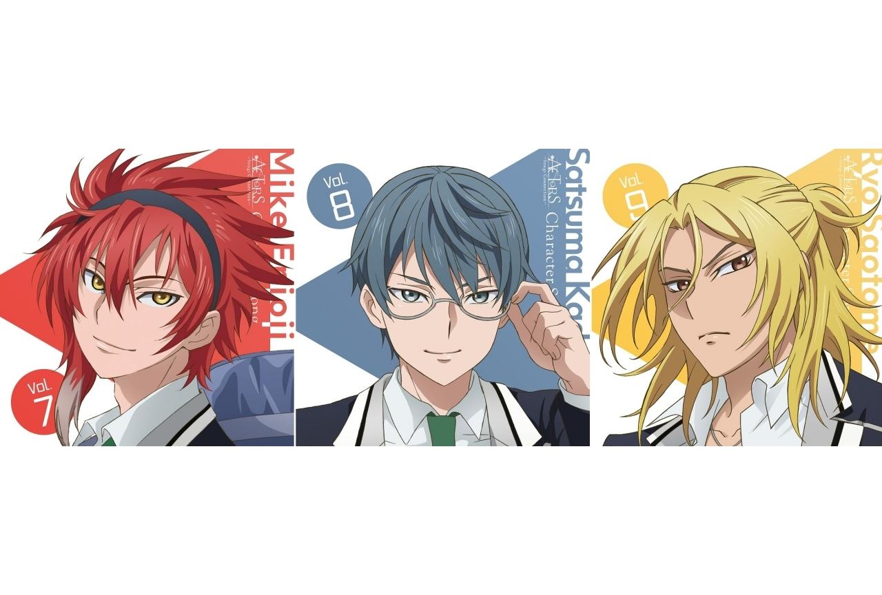 秋アニメ『ACTORS』キャラソンVol.7~9 12月18日発売