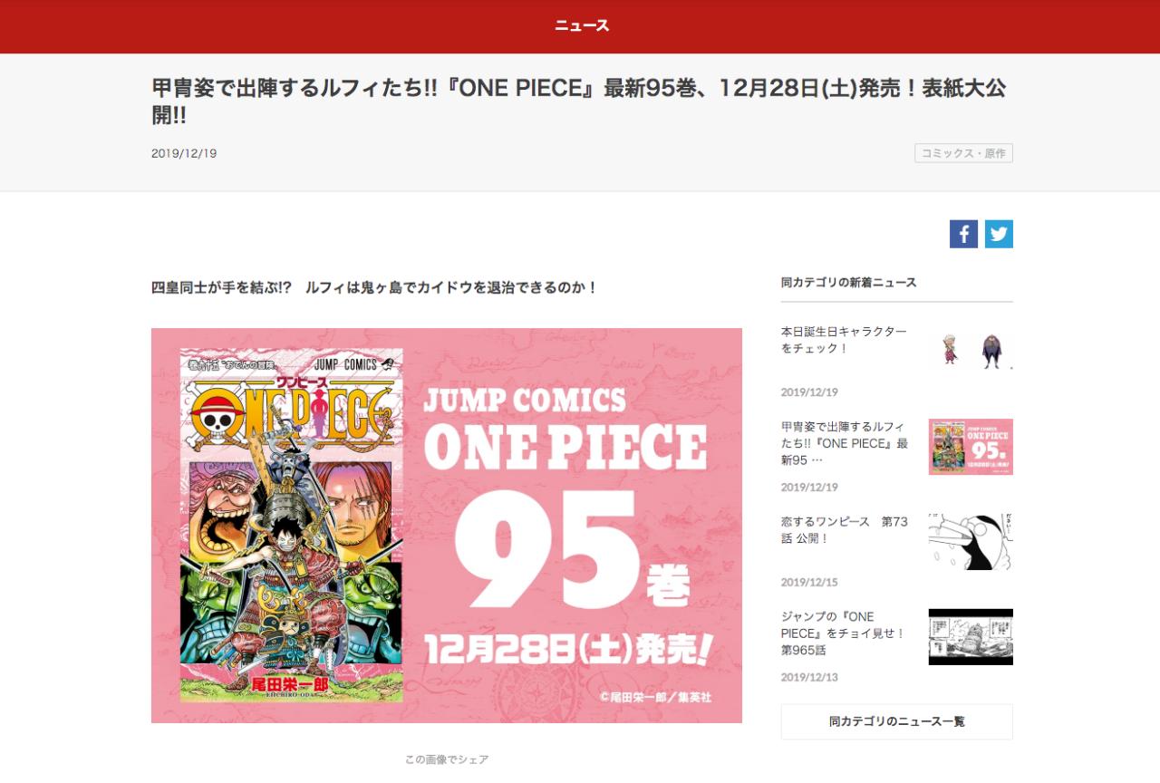 漫画『ワンピース』最新刊95巻の表紙が公開!甲冑姿のルフィが目印