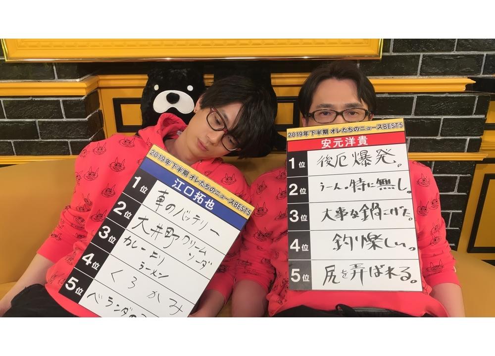 『声優と夜あそび【月:安元洋貴×江口拓也】#36』の公式レポ到着!