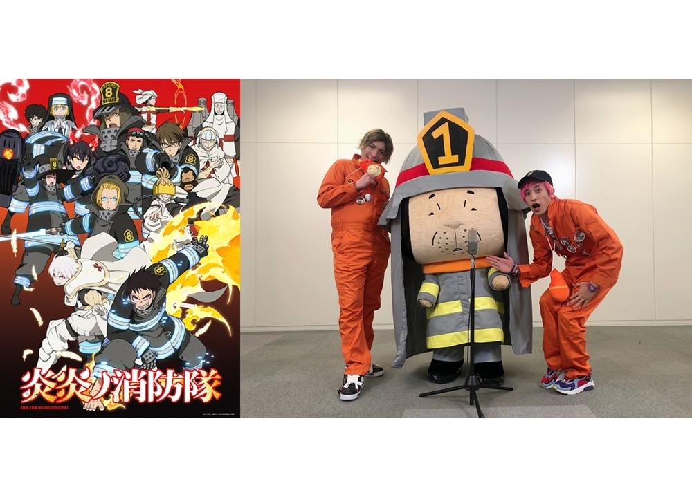 『炎炎ノ消防隊』お笑い芸人・EXITとのコラボ企画が解禁!