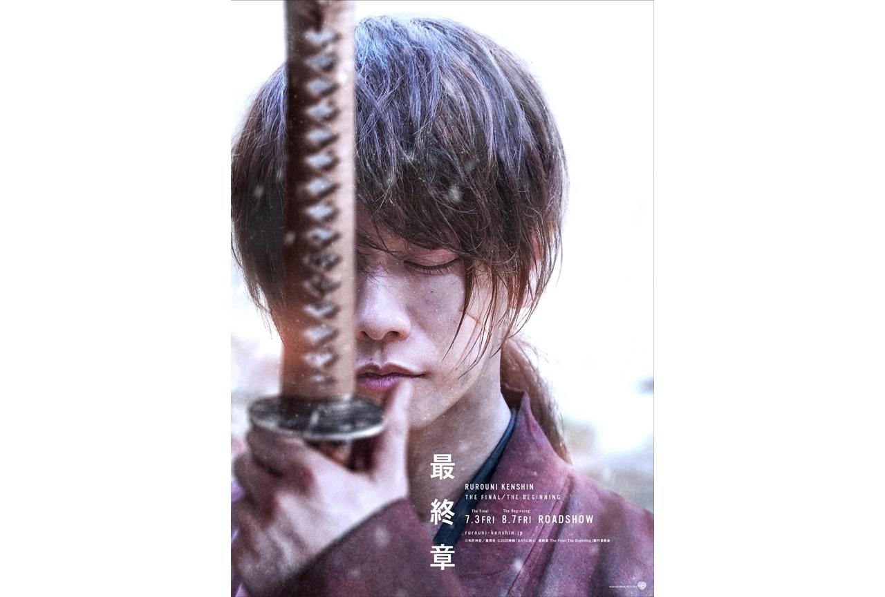 映画『るろうに剣心 最終章』ティザービジュアル到着