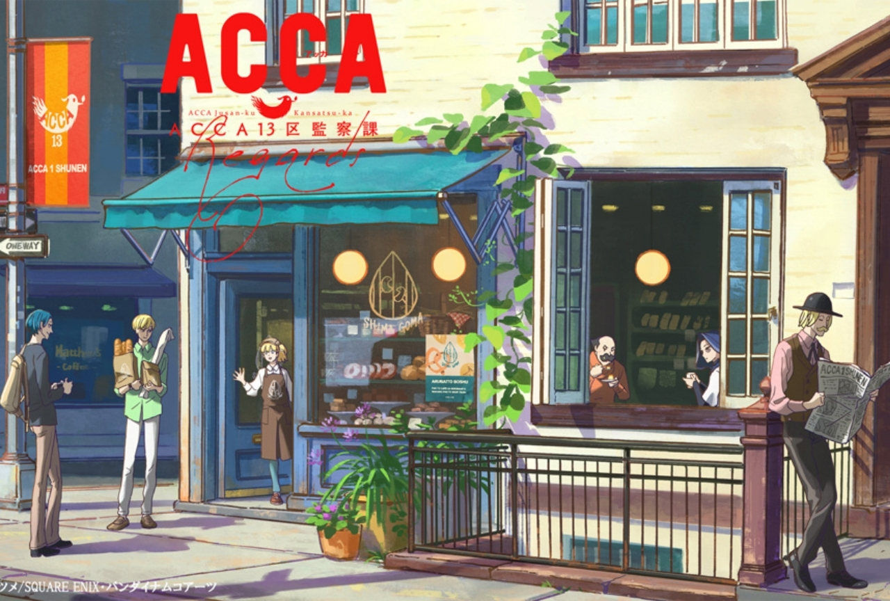 『ACCA13区監察課 Regards』BD&DVD描き下ろしBOXイラストが完成!