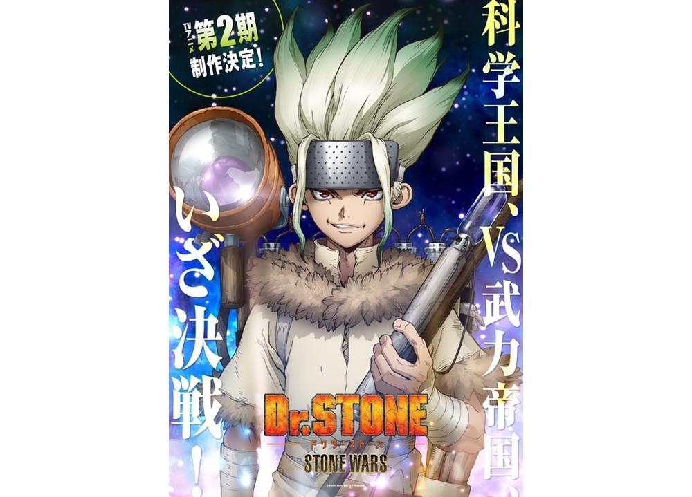 『Dr.STONE』第2期制作に向けた新ビジュアル解禁!