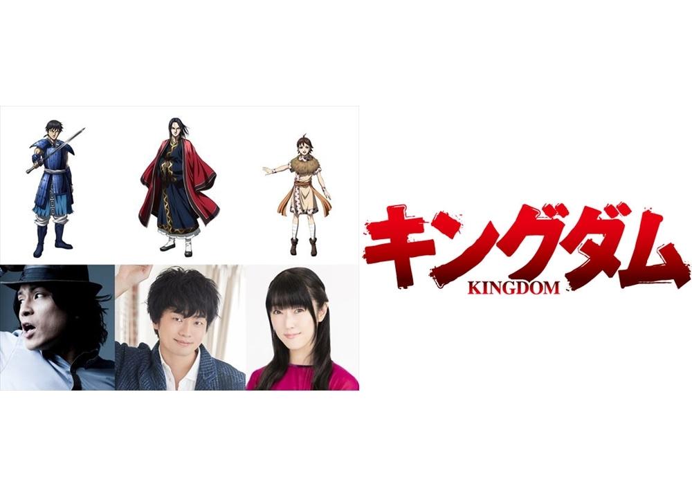 『キングダム』第3シリーズより、出演声優3名のコメ公開!