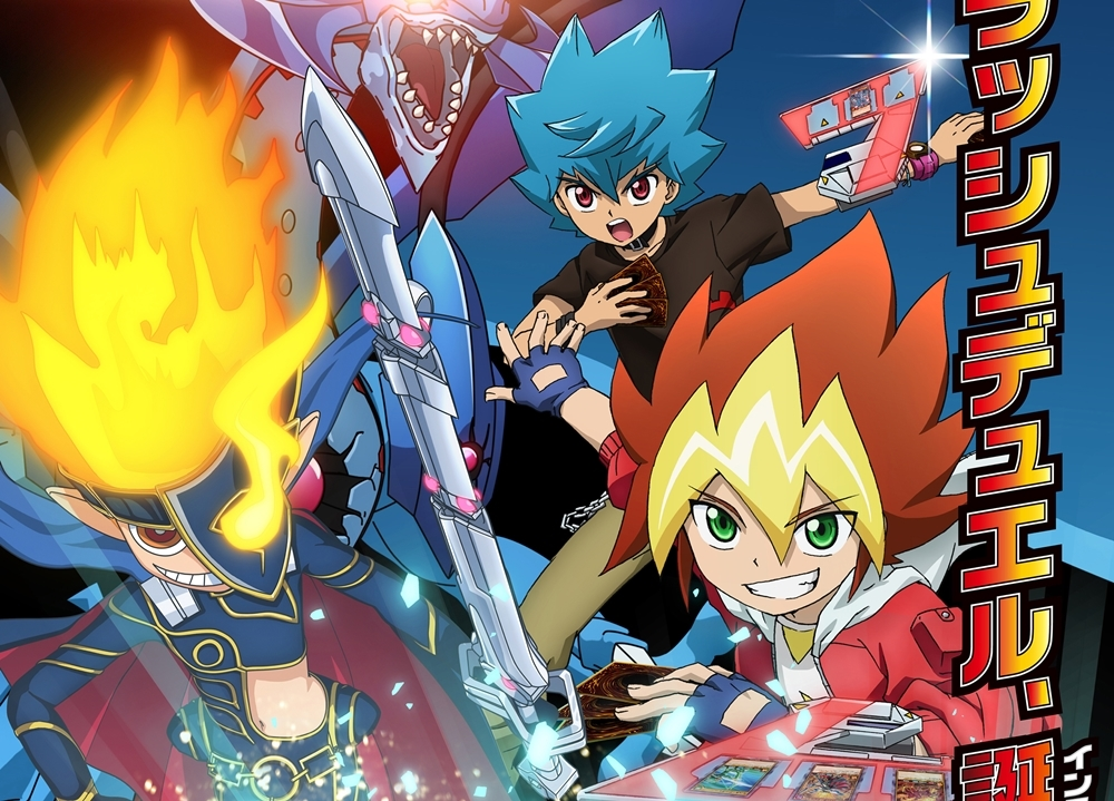 『遊☆戯☆王SEVENS(セブンス)』2020年4月放送決定!