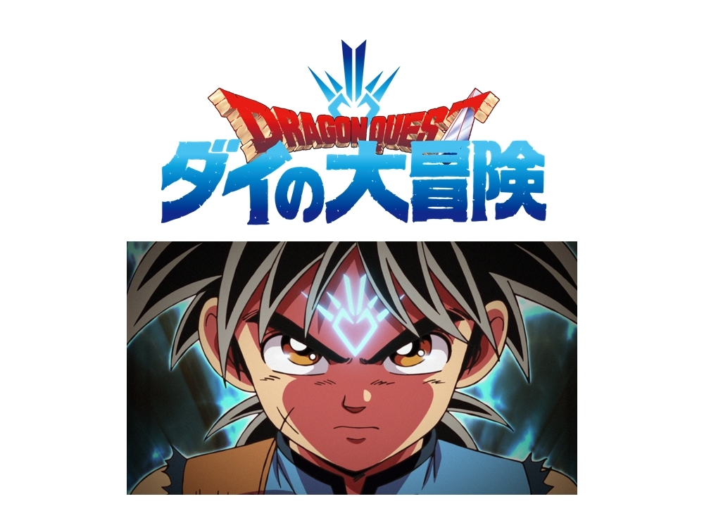 『ドラゴンクエスト ダイの大冒険』2020年秋に完全新作アニメ化決定!