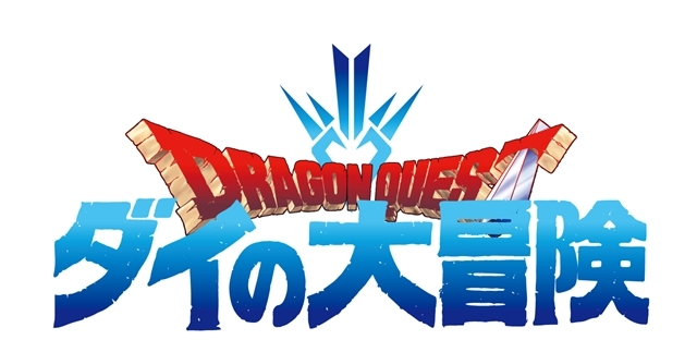ドラゴンクエスト ダイの大冒険-2