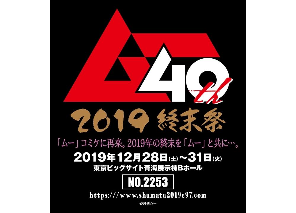コミケ『「ムー」×「FW」2019 終末祭 in C97』出展決定!