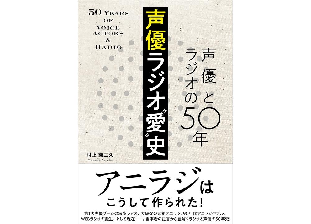 """『声優ラジオ""""愛""""史 声優とラジオの50年』が発売中!"""