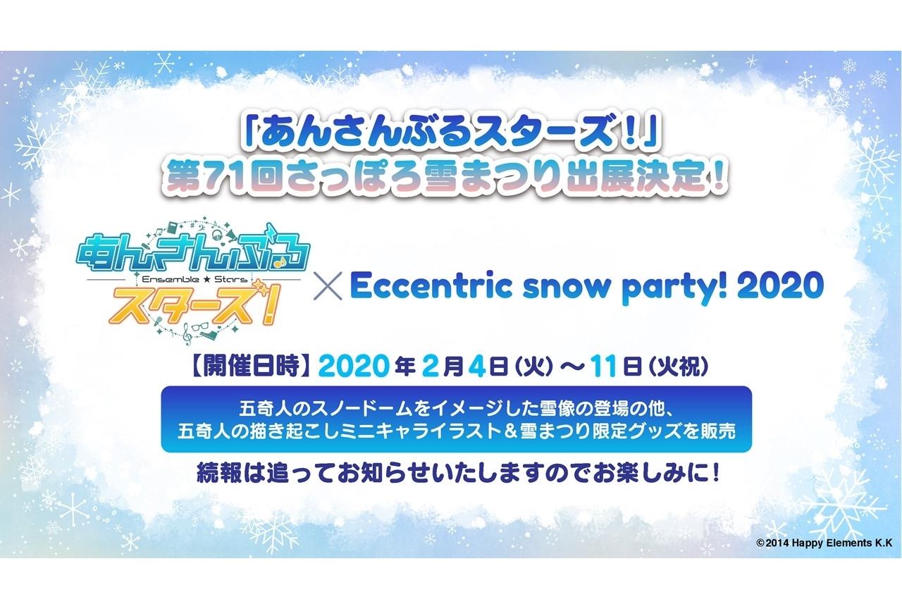 あん スタ イベント 2020