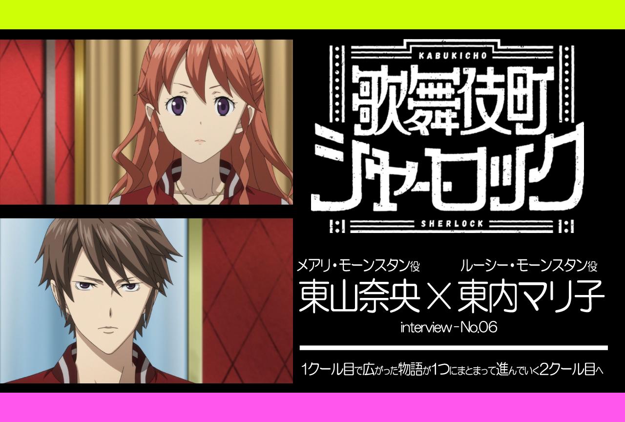 TVアニメ『歌舞伎町シャーロック』キャスト座談会第6弾