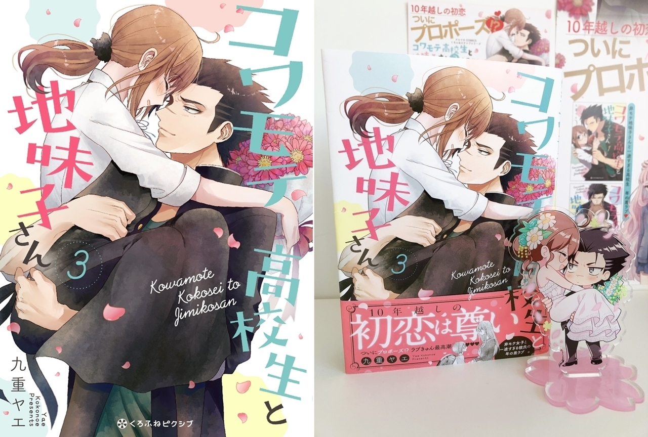 九重ヤエ先生の最新コミックスが発売&Twitterキャンペーンも実施