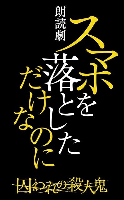 朗読劇『スマホを落としただけなのに 囚われの殺人鬼』羽多野渉さん、伊東健人さんら出演公演のライブ・ビューイングが決定