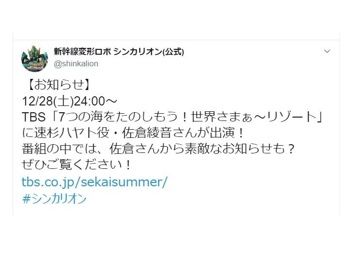 佐倉綾音 12/28放送『7つの海を楽しもう!世界さまぁ~リゾート』に出演