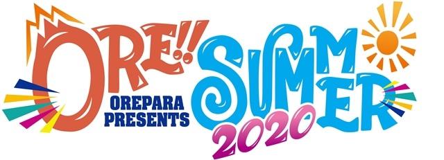 「おれパラ」東京公演の写真が到着!夏フェス「おれサマー」2020年開催が決定!下野紘さん、豊永利行さんなど豪華ゲストが多数出演!-6