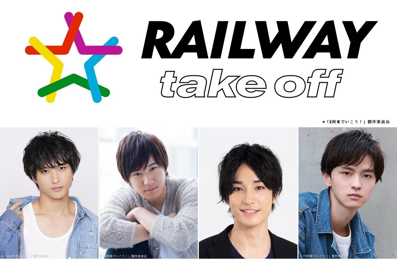 舞台「レイルウェイ」~Take OFF~キャスト・上演情報公開