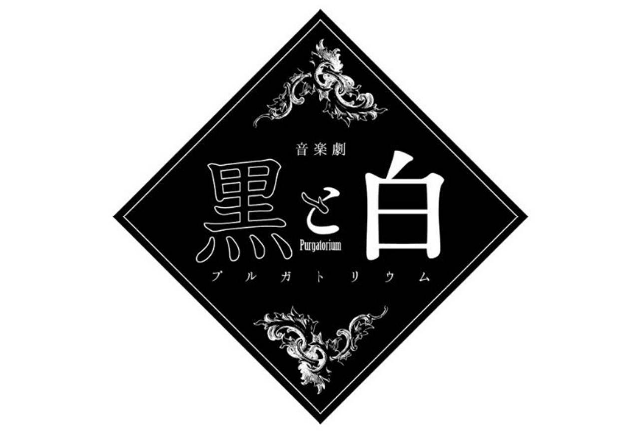 新感覚の舞台・音楽劇『黒と白 -purgatorium-』が2020年2月開幕!