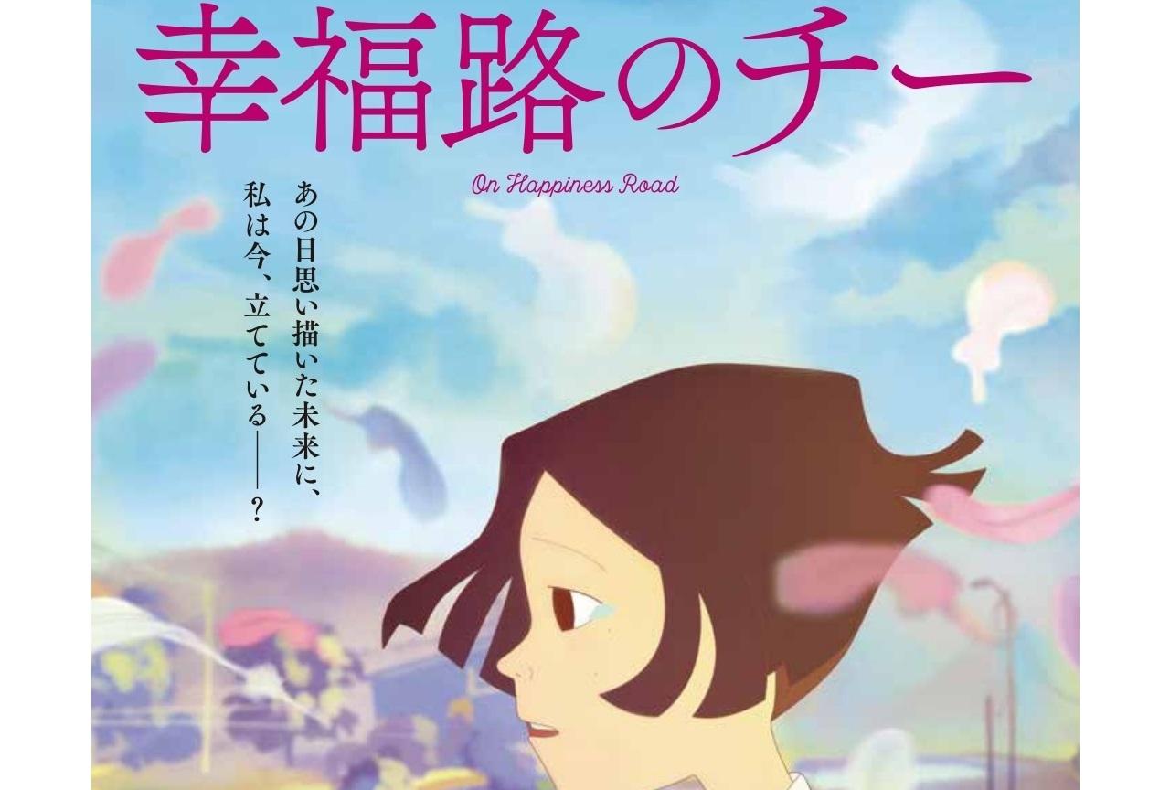 アニメ映画『幸福路のチー』アニメ評論家・藤津亮太氏のコラム到着