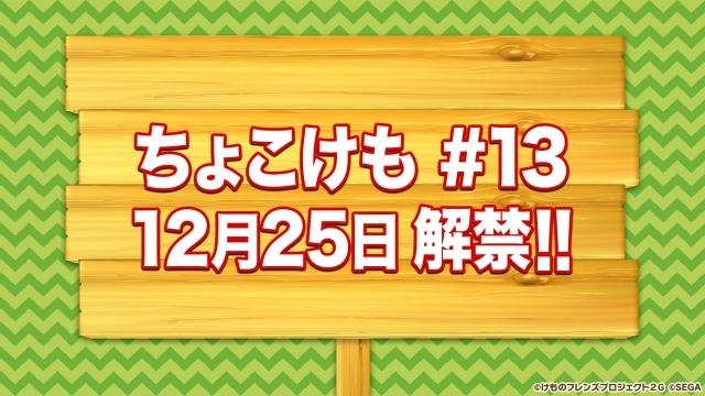 けものフレンズ-35