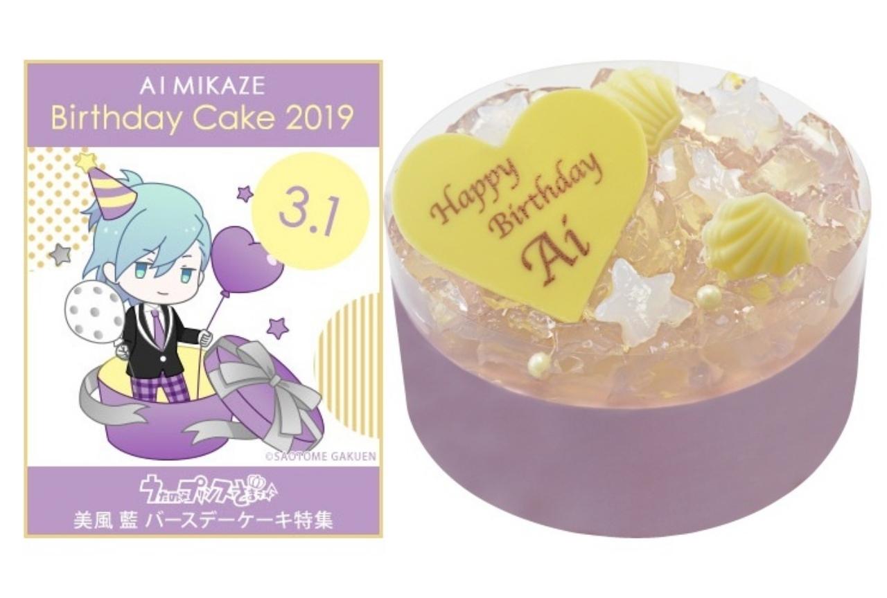 『うたプリ』バースデーケーキ企画 第11弾「美⾵ 藍」が受注スタート