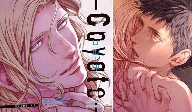 大人気BLコミックス『コヨーテ』2020年2月21日(金)発売! ドラマCD第2巻&コミックス第3巻のイラストが公開