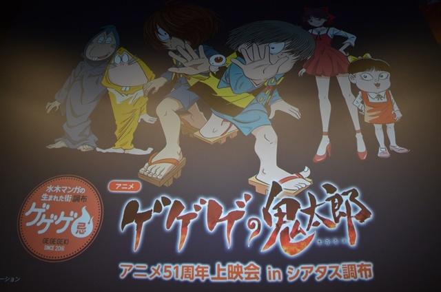 レジェンド声優・野沢雅子さんがアニメ『ゲゲゲの鬼太郎』100周年のイベント参加を宣言! 水木しげるさんゆかりの地・調布に鬼太郎ファミリーが集結/レポート