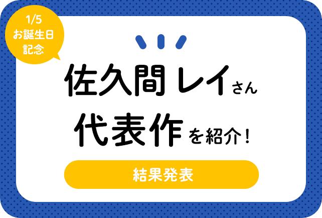 声優・佐久間レイさん、アニメキャラクター代表作まとめ