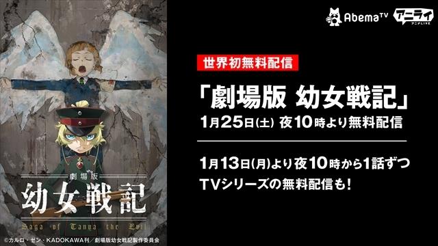 『劇場版 幼女戦記』1月25日にAbemaTVにて世界初・無料配信決定! TVアニメ版も1月13日より毎日1話ずつ配信-1