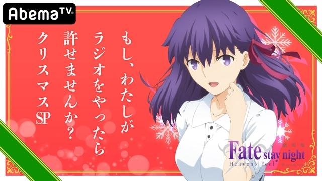 """劇場版『Fate/stay night [HF]』最終章を語る『もし、わたしがラジオをやったら、許せませんか?クリスマススペシャル』放送! """"愉悦ワイン""""でメリークリスマス-2"""