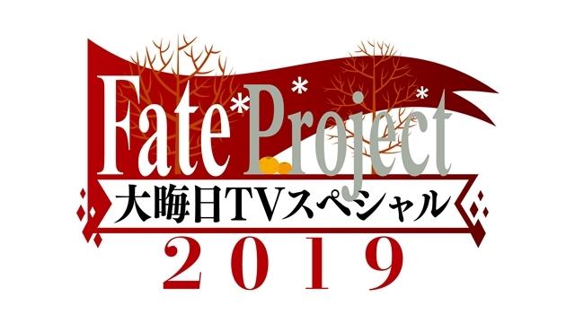 """劇場版『Fate/stay night [HF]』最終章を語る『もし、わたしがラジオをやったら、許せませんか?クリスマススペシャル』放送! """"愉悦ワイン""""でメリークリスマス-4"""