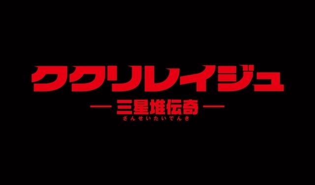 『ククリレイジュ -三星堆伝奇-』出演声優に三宅麻理恵さん・小野大輔さん・榎木淳弥さん! 公開日は2020年2月7日に決定-5