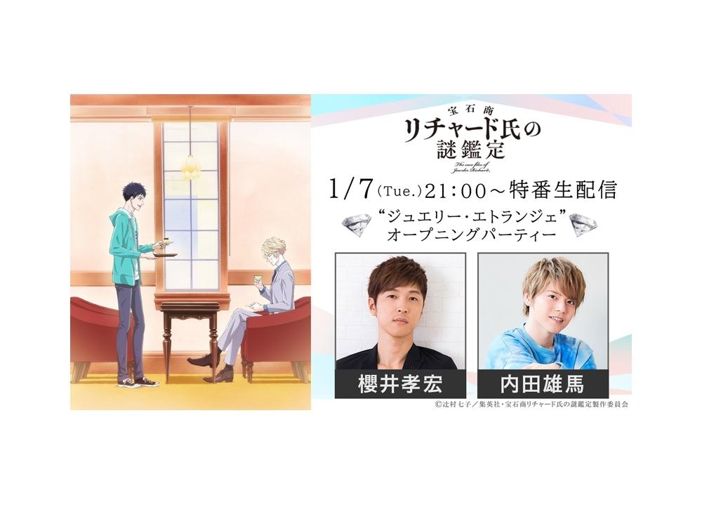 『宝石商リチャード氏の謎鑑定』放送直前特番が配信決定!