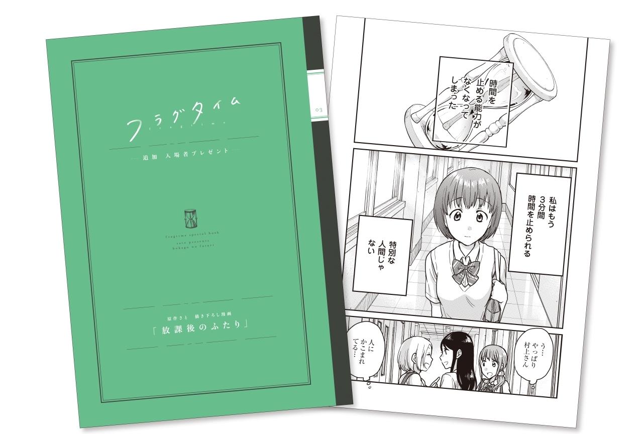 劇場OVA『フラグタイム』設定資料集発売&追加上演決定