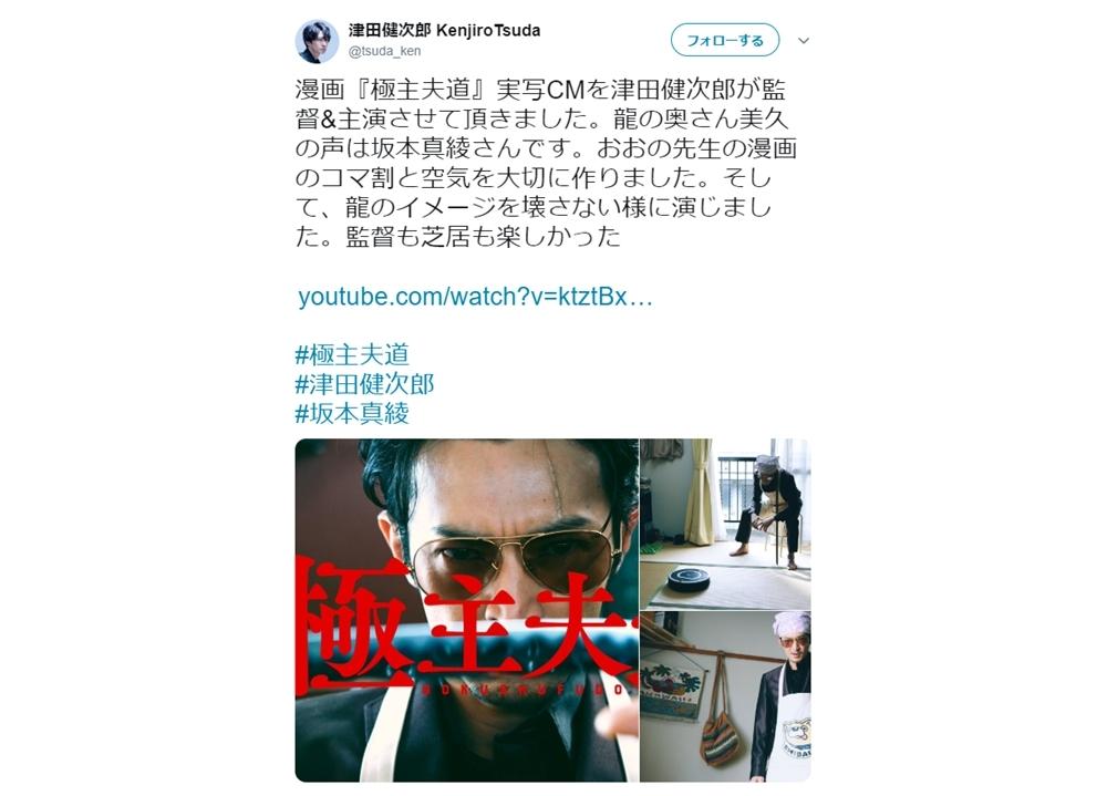 津田健次郎の監督&主演で『極主夫道』実写CM動画が公開