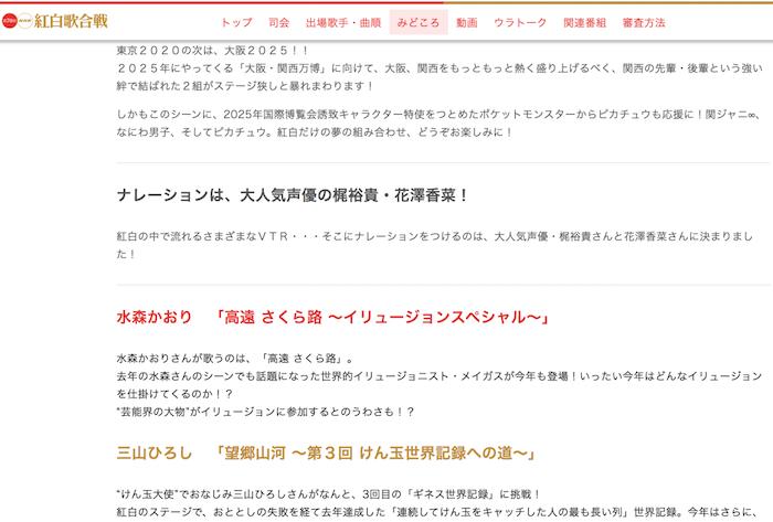 『紅白歌合戦』のVTRナレーションを声優の梶裕貴&花澤香菜が担当