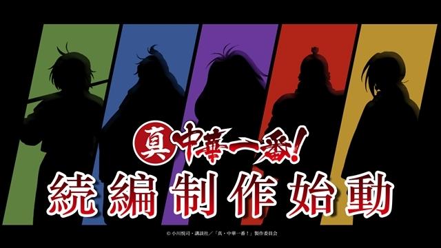 TVアニメ『真・中華一番!』続編制作始動! 特報ムービーも公開-1