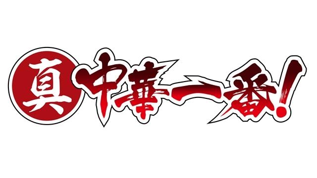 TVアニメ『真・中華一番!』続編制作始動! 特報ムービーも公開-3