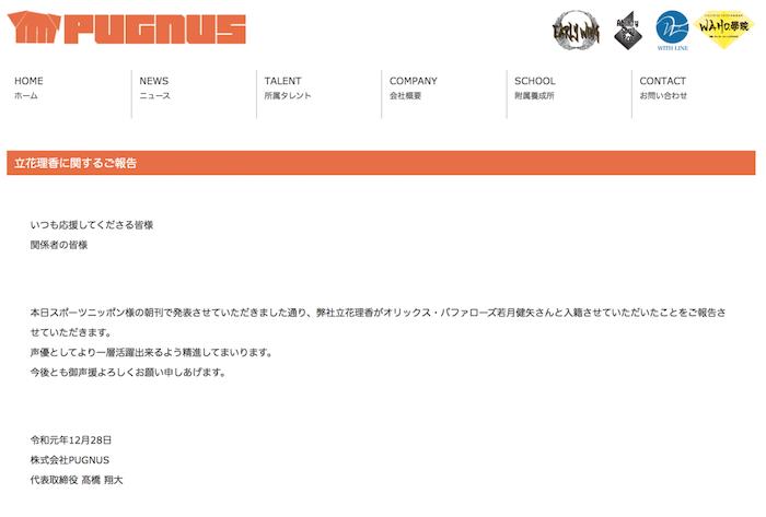 立花理香-1