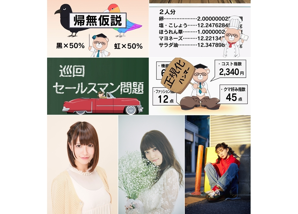 『リケ恋』放送前に本編の一部を毎日配信!