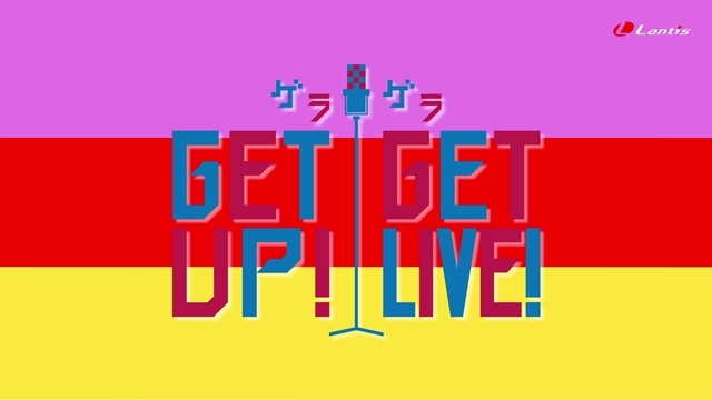 花江夏樹さん・西山宏太朗さんら人気声優が出演、声優×二次元芸人プロジェクト「GETUP! GETLIVE!(ゲラゲラ)」テーマソングのPV解禁!