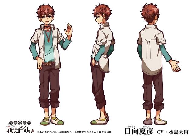 地縛少年花子くん-4